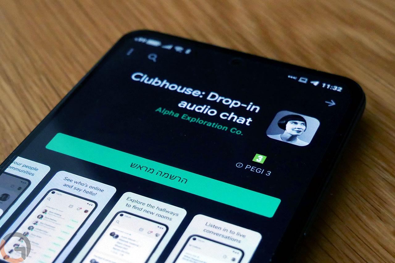 אפליקציית קלאבהאוס לאנדרואיד (צילום: רונן מנדזיצקי)