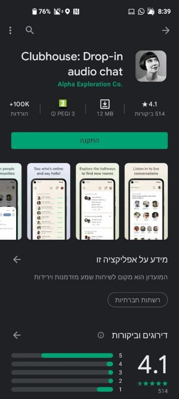אפליקציית קלאבהאוס לאנדרואיד (צילומסך)