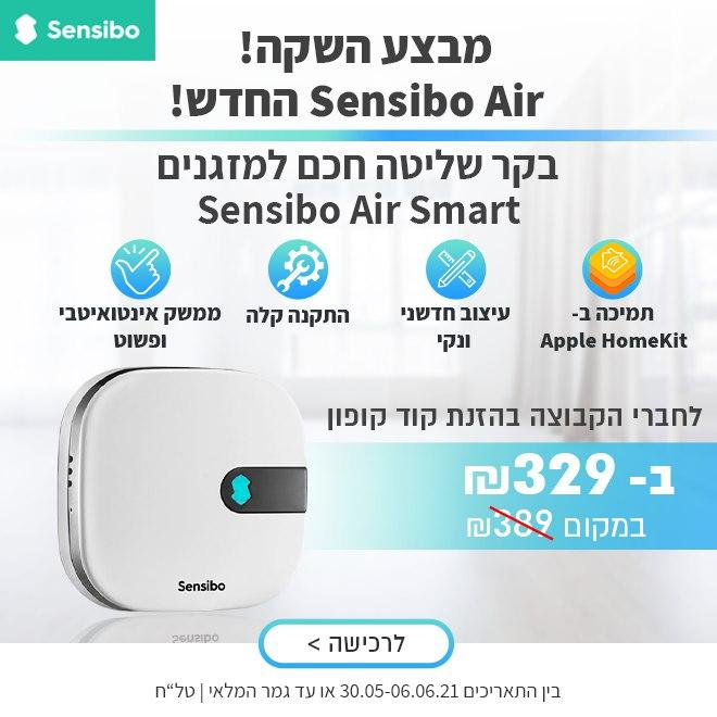 מבצע Sensibo Air Smart (תמונה: KSP)