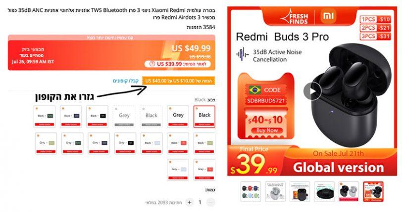קופון לאוזניות Redmi Buds 3 Pro (תמונה: Aliexpress)