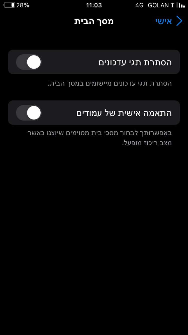 הגדרת מסכי בית למצבי פוקוס ב-iOS 15