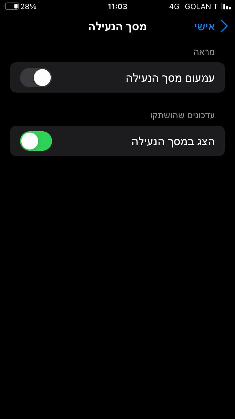 הגדרת מסך נעילה למצבי פוקוס ב-iOS 15