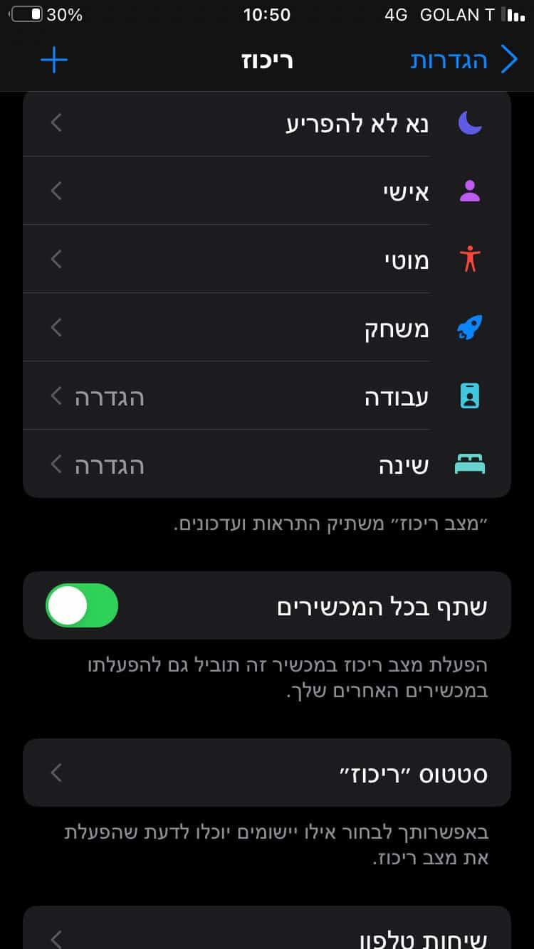 תפריט הגדרות ראשי למצבי פוקוס ב-iOS 15