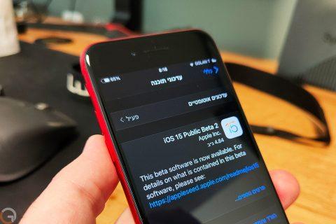 iOS 15 (צילום: רונן מנדזיצקי)