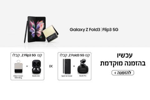 הזמנה מוקדמת Galaxy Z Fold 3