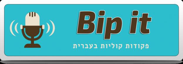 Bip It 1