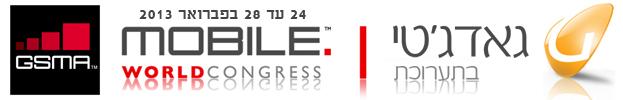 MWC-2013-Banner