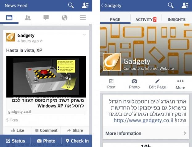 new-facebook-gadgety