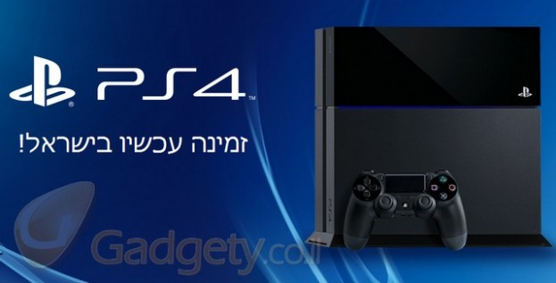 playstation-4-israel-official