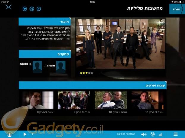 yesGo-VOD-view