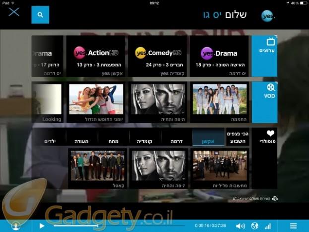 yesGo-program-main-screen